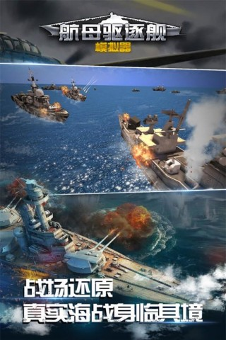 航母驱逐舰模拟器安卓版截图(5)
