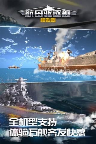 航母驱逐舰模拟器安卓版截图(4)
