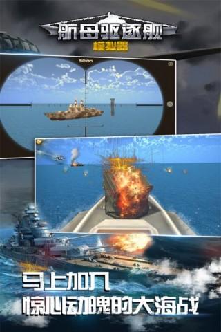 航母驱逐舰模拟器安卓版截图(3)