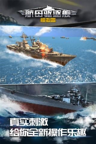 航母驱逐舰模拟器安卓版截图(2)