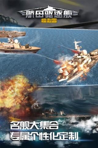 航母驱逐舰模拟器安卓版截图(1)