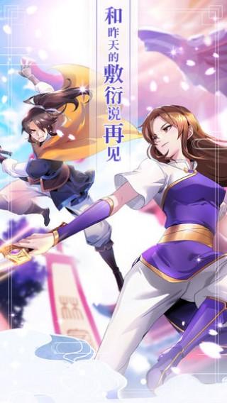 仙剑奇侠传移动版截图(4)