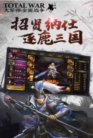 大军师全面战争截图(3)