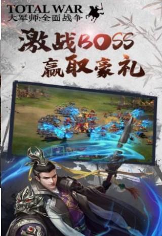 大军师全面战争截图(1)
