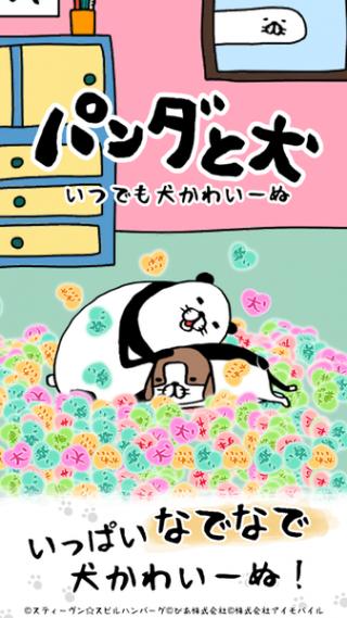 熊猫与狗狗狗一直超可爱截图(1)