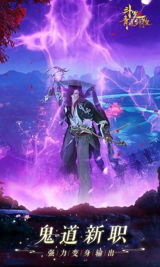 斗罗之青莲剑歌满V版截图(4)