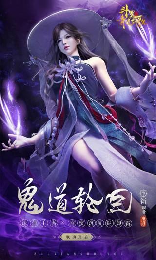 斗罗之青莲剑歌满V版截图(3)