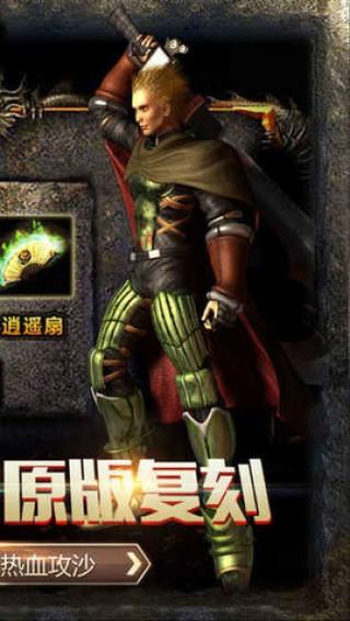 熱血傳說征戰龍城截圖(4)