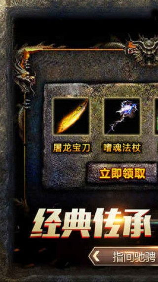 熱血傳說征戰龍城截圖(2)