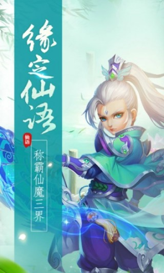 梦幻仙语满V版截图(5)