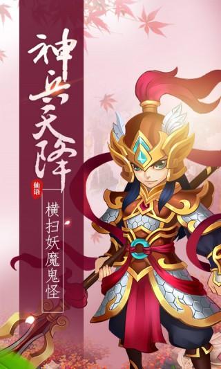 梦幻仙语满V版截图(4)