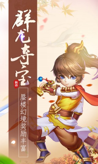 梦幻仙语满V版截图(2)