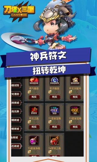 刀塔x三国商城版截图(5)