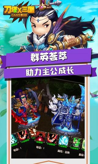 刀塔x三国商城版截图(4)