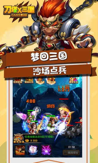 刀塔x三国商城版截图(2)