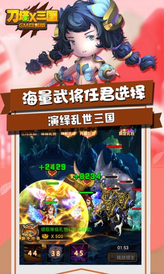 刀塔x三国商城版截图(1)