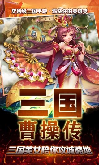 三国曹操传飞升版截图(3)