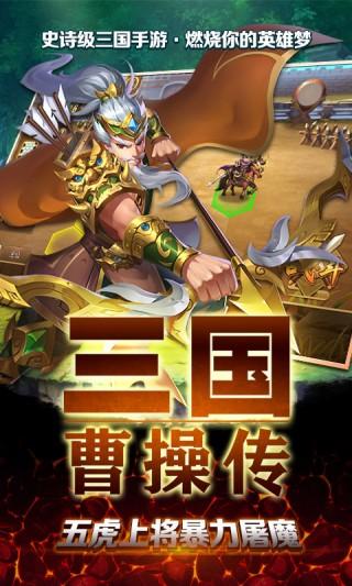 三国曹操传飞升版截图(1)