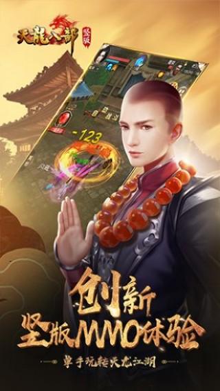 天龙八部荣耀版截图(3)