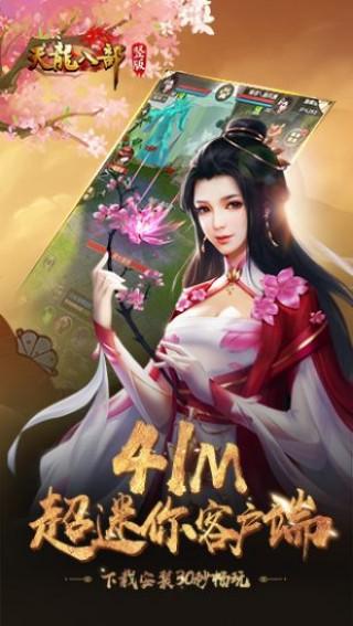 天龙八部荣耀版截图(2)