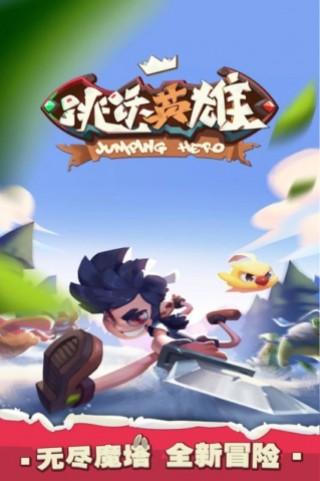跳跃英雄九游安卓版截图(1)