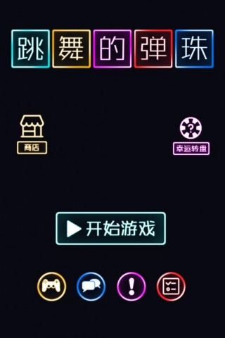 跳舞的弹珠九游版截图(1)