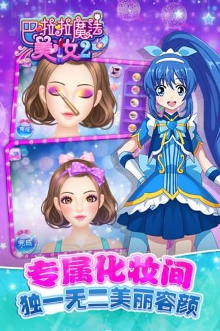 巴啦啦魔法美妆2九游版截图(3)