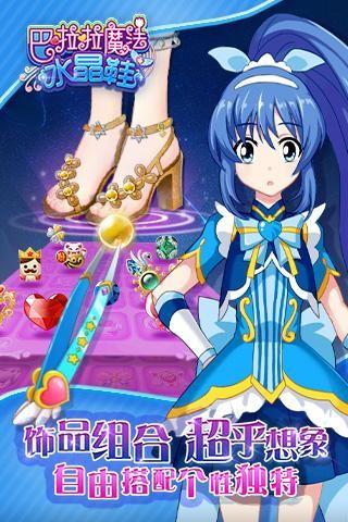 巴啦啦魔法水晶鞋九游版截图(4)