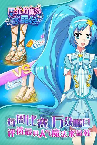 巴啦啦魔法水晶鞋九游版截图(2)