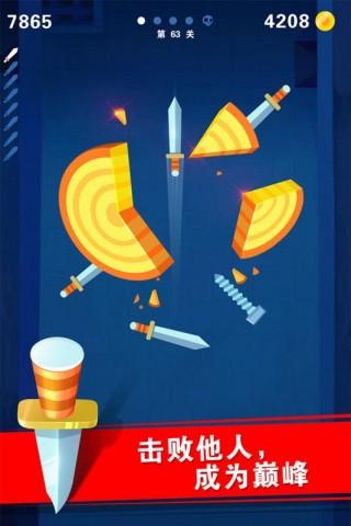 迷你飞刀世界九游安卓版截图(2)