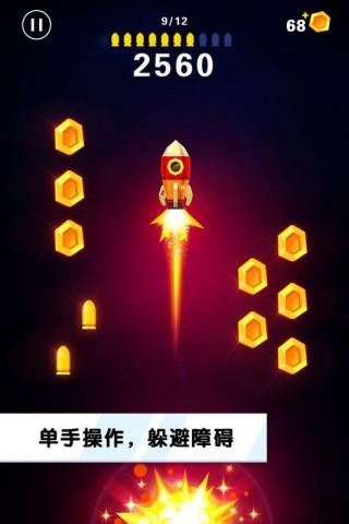 翻转射击九游安卓版截图(4)
