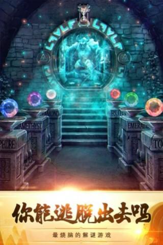 100道神秘的门5九游安卓版截图(1)