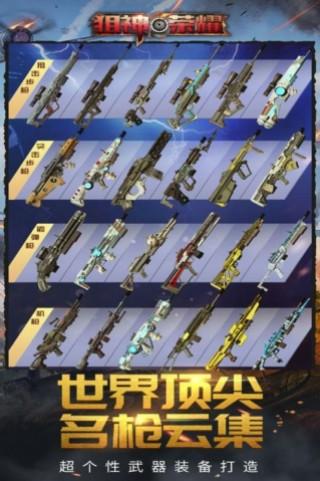 狙神荣耀九游安卓版截图(1)