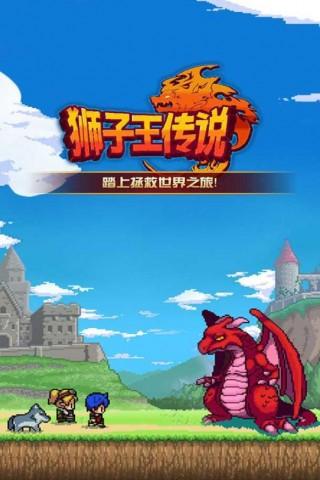 狮子王传说九游安卓版截图(4)