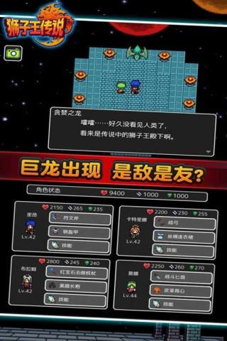 狮子王传说九游安卓版截图(2)