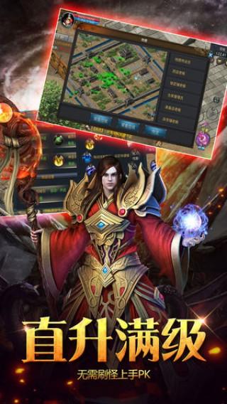 龙城霸业永恒安卓版截图(4)