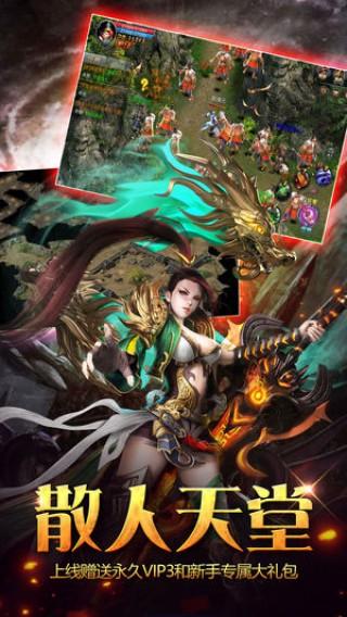 龙城霸业永恒安卓版截图(2)