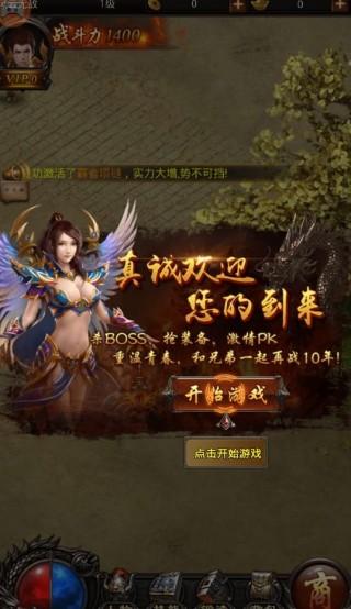 凤天传奇截图(4)