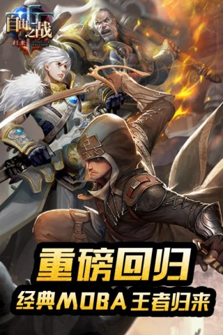 自由之战九游安卓版截图(5)