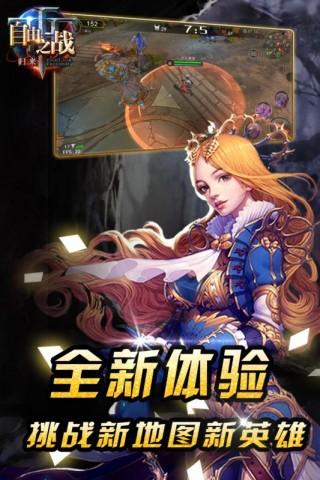 自由之战九游安卓版截图(3)