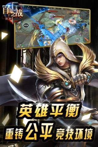 自由之战九游安卓版截图(2)