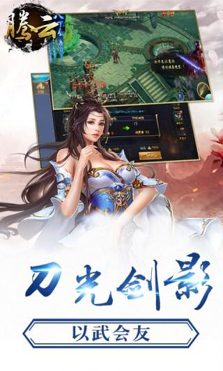 腾云安卓版截图(4)