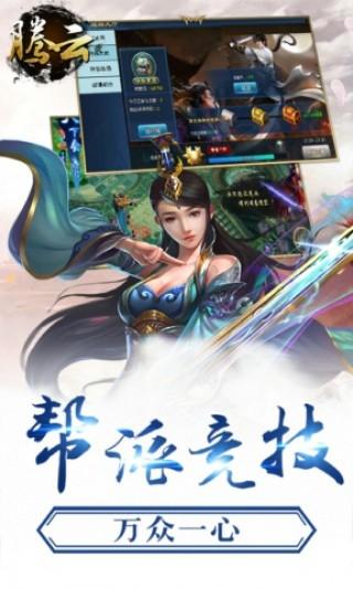 腾云安卓版截图(2)