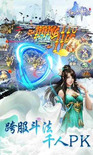 仙剑缘飞升版截图(5)