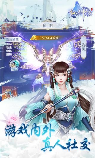 仙剑缘飞升版截图(4)