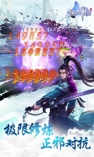 仙剑缘飞升版截图(3)