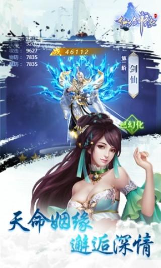 仙剑缘飞升版截图(2)