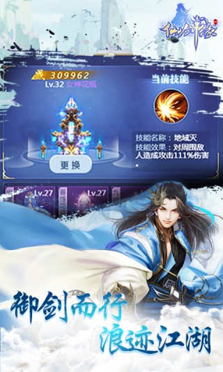 仙剑缘飞升版截图(1)