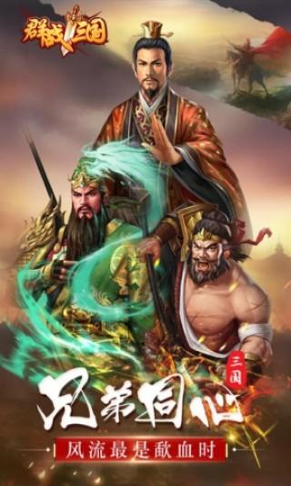 群戰三國安卓版截圖(5)