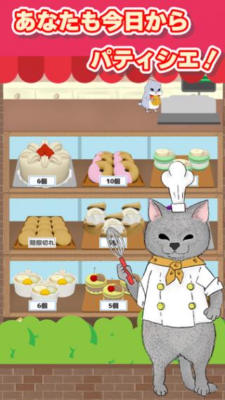 忙碌的貓咪甜品店截圖(1)